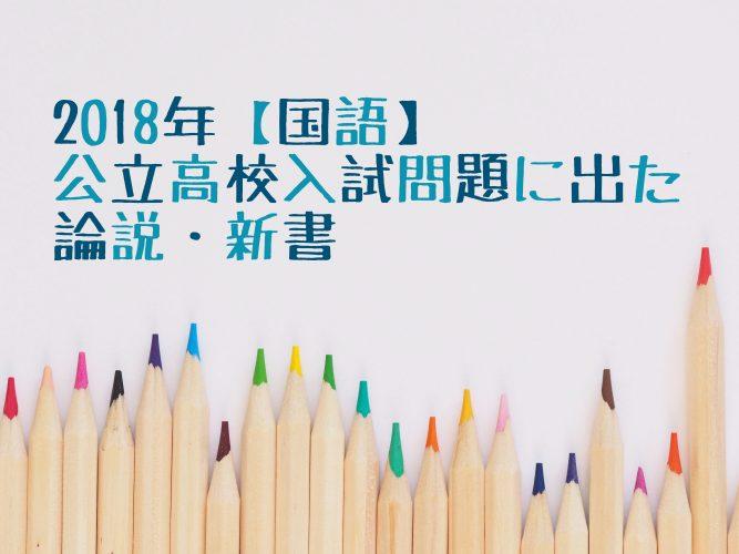 2018年公立高校入試国語問題・論説
