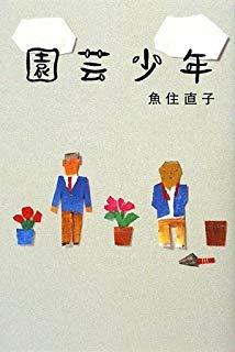 『園芸少年』