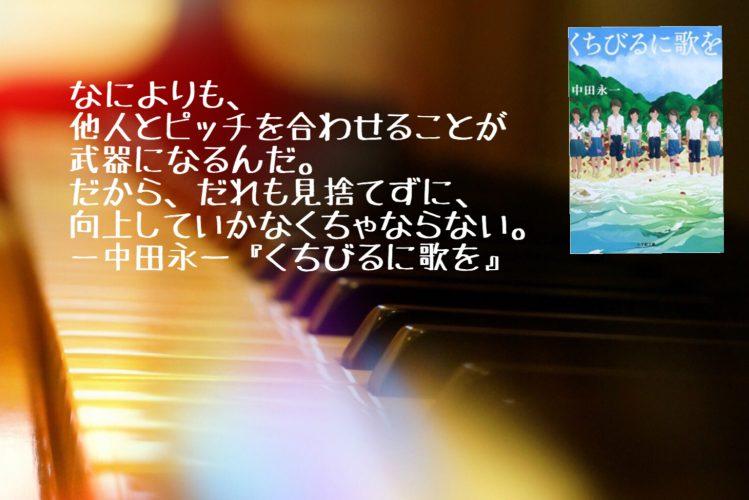 中田永一『くちびるに歌を』