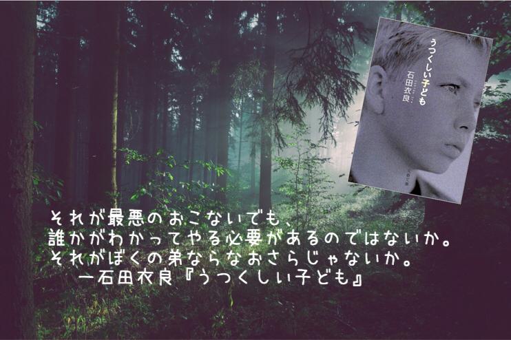 石田衣良『うつくしい子ども』
