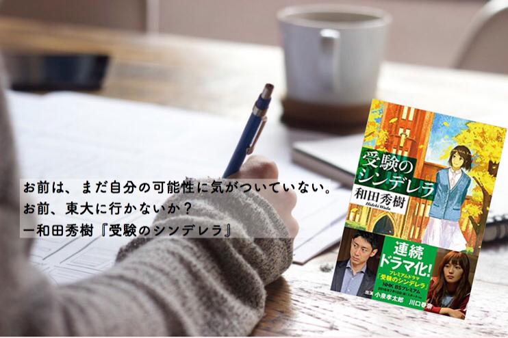 和田秀樹『受験のシンデレラ』