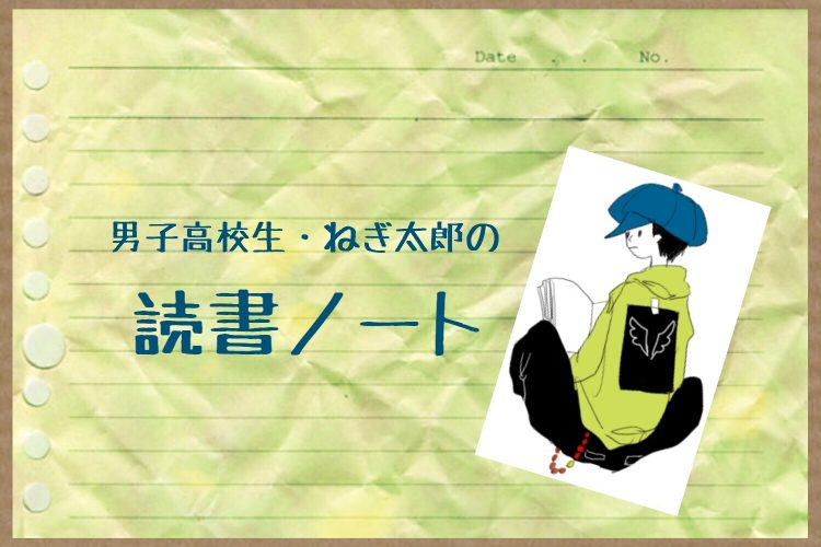 男子高校生・ねぎ太郎の読書ノート