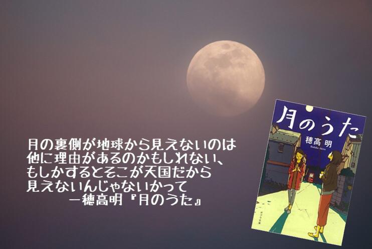 穂高明『月のうた』