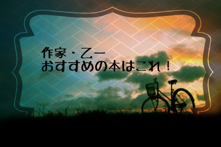 作家・乙一おすすめの本はこれ!