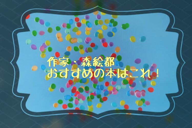 作家・森絵都おすすめの本はこれ!
