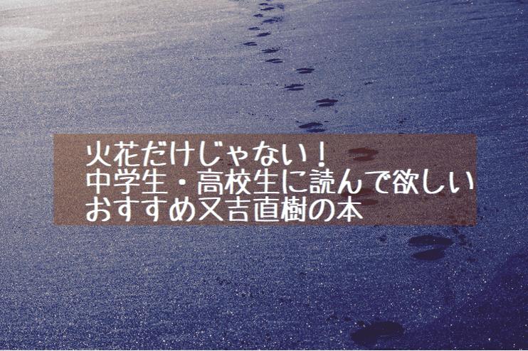 中学生・高校生に読んでほしいおすすめ又吉直樹の本