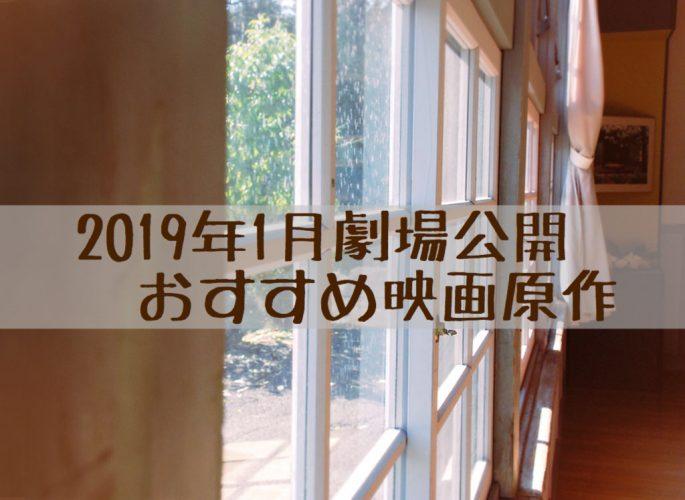 2019年劇場公開おすすめ映画原作