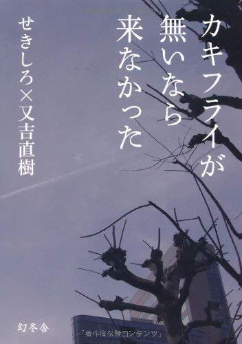 又吉直樹『カキフライが無いなら来なかった』