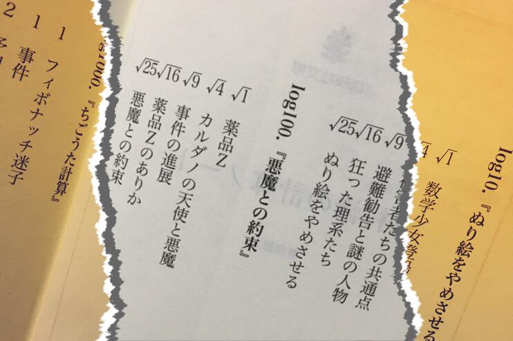 青柳碧人『浜村渚の計算ノート』もくじ