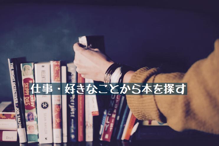 仕事・好きなことから本をさがす