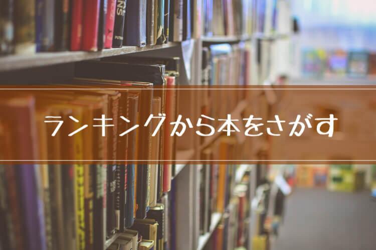 『図書館戦争』|感想・レビュー - 読書 ...