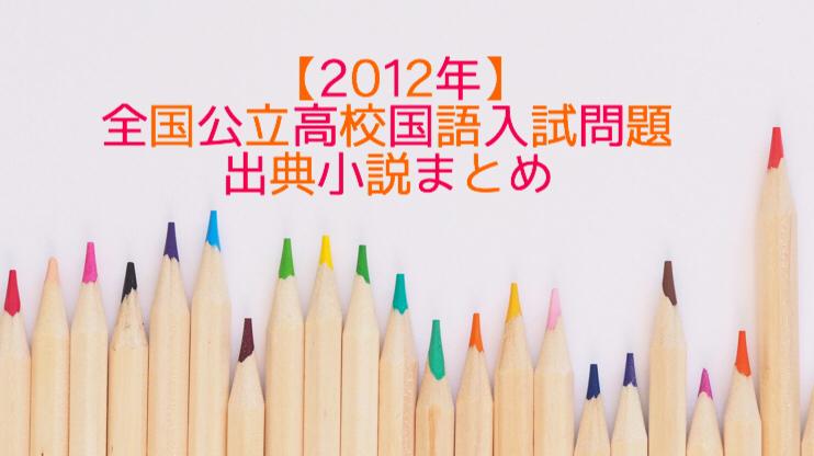 2012年全国公立高校国語入試問題よく出た小説まとめ