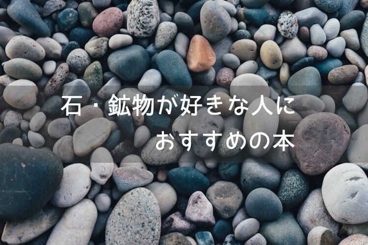 石・鉱物好きにおすすめの本@雨だれ