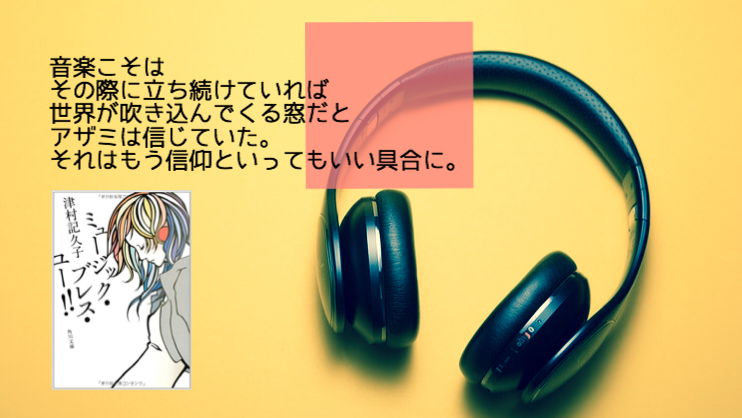 ミュージックブレスユー