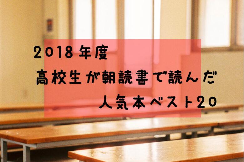 教室の写真。タイトル「2018年度中学生が朝読書で読んだ人気本ベスト20」