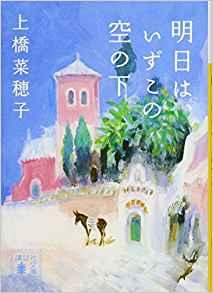 上橋菜穂子『明日はいずこの空の下』