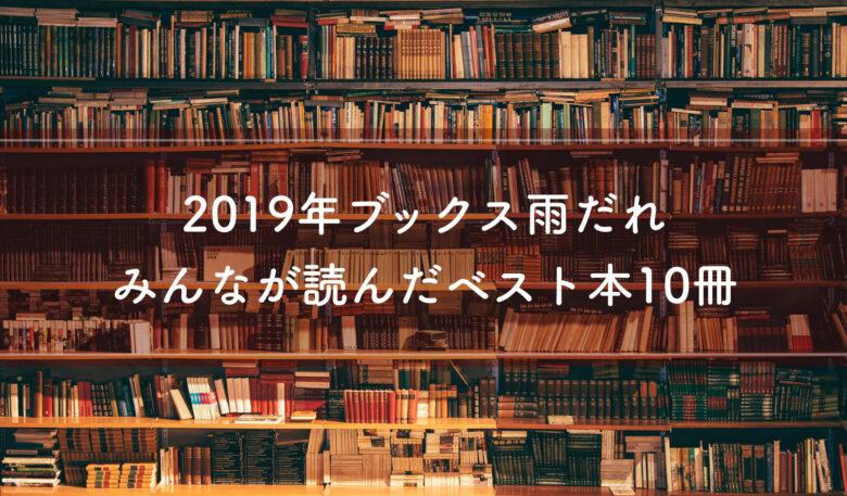 [タイトル画像:本棚]2019年みんなに読まれた本ランキング10冊