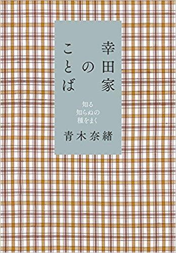 青木奈緒『幸田家のことば』