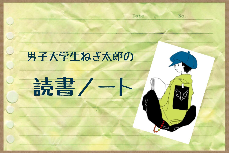 大学生・ねぎ太郎の読書ノート