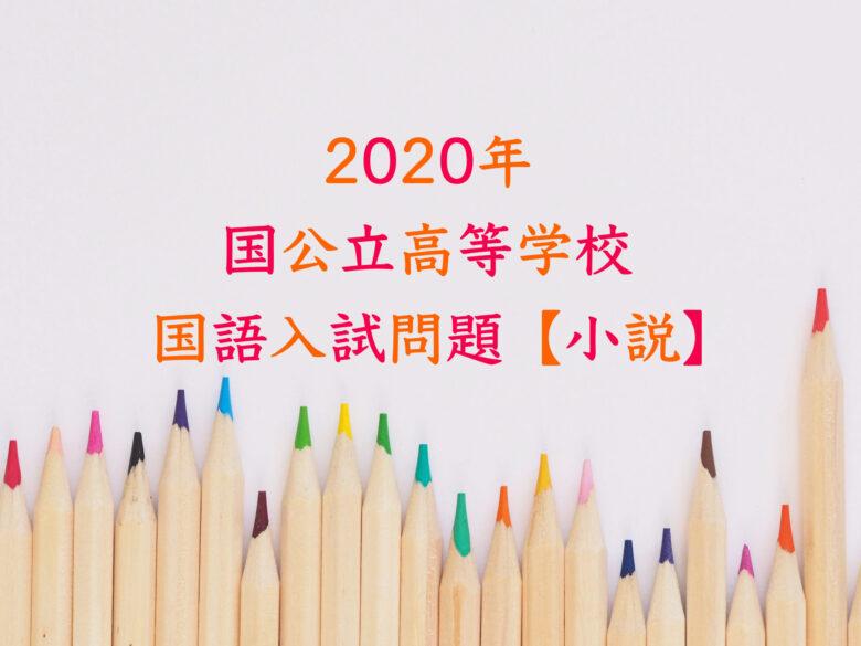 2020年国公立高校国語入試小説まとめ