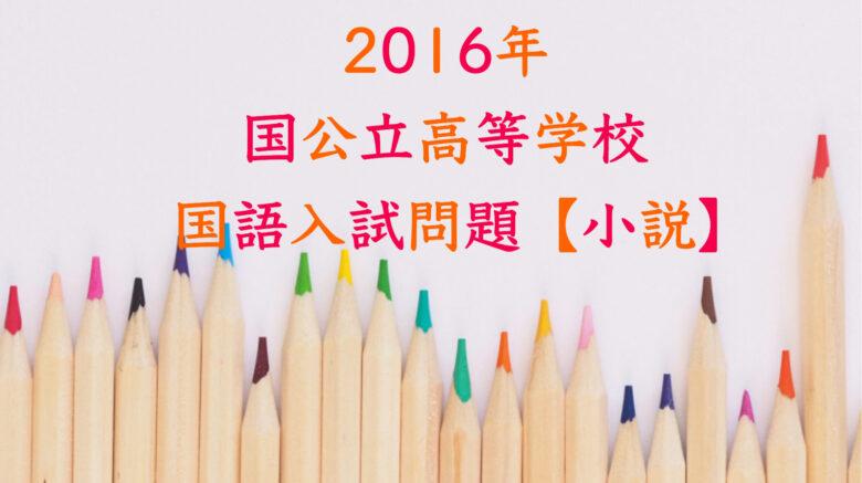 2016年国公立高校国語入試問題【小説】まとめ