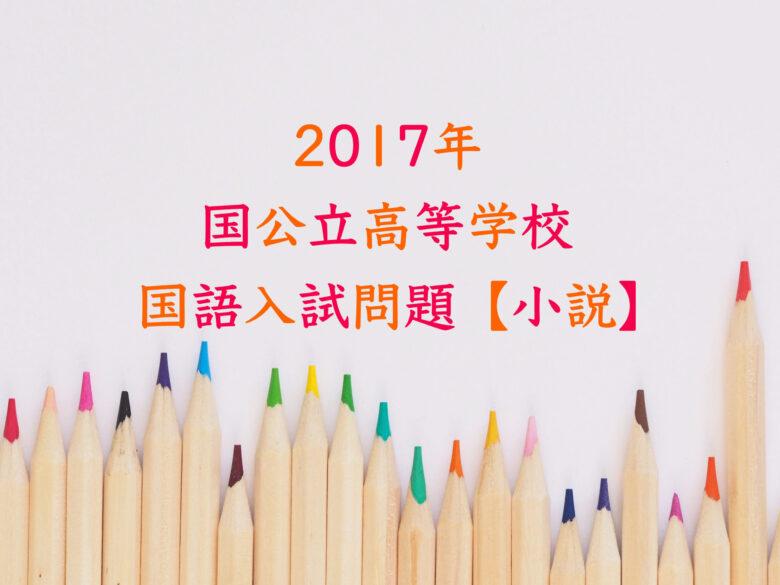 2017年国公立国語入試問題小説まとめ