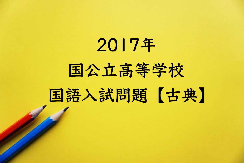 2017年国公立高等学校国語入試問題古典まとめ