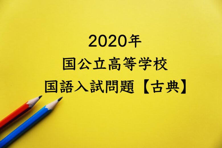 2020年国公立高校国語入試問題古典まとめ