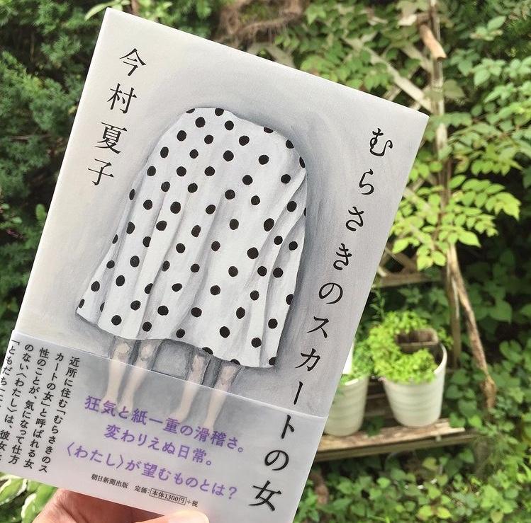 今村夏子『むらさきのスカートの女』、荒れ放題の庭にて