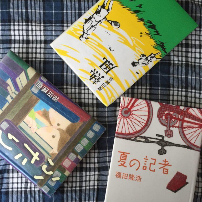 福田隆浩の小説3点『熱風』『ふたり』『夏の記者』